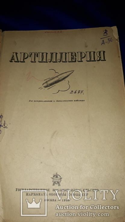 1938 Артиллерия с древнейших времен, фото №3