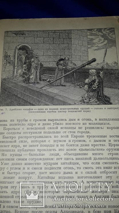 1938 Артиллерия с древнейших времен, фото №6