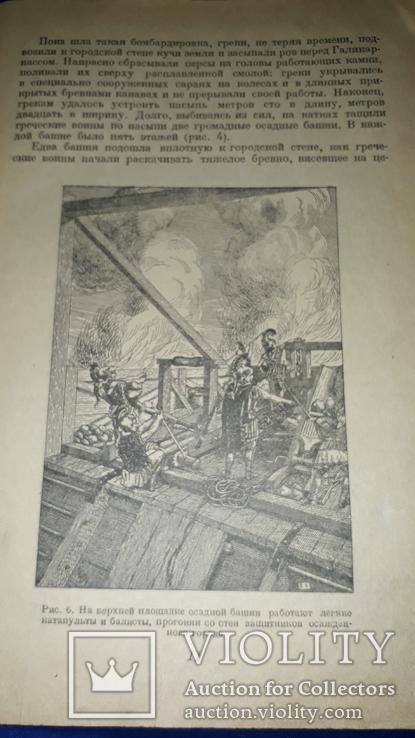 1938 Артиллерия с древнейших времен, фото №9