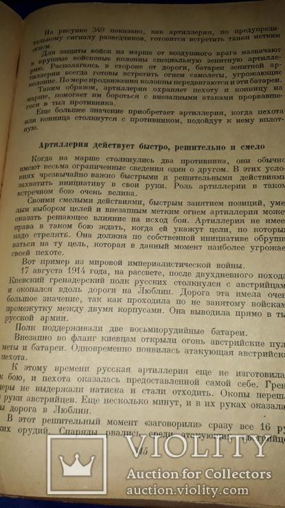 1938 Артиллерия с древнейших времен, фото №11