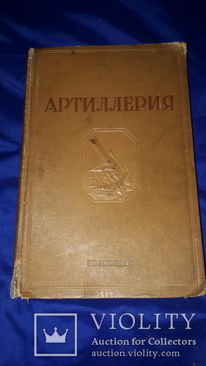 1938 Артиллерия с древнейших времен, фото №13