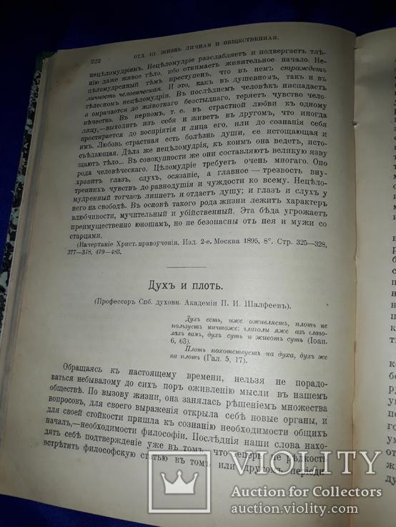 1903 Религиозные и церковно-общественные вопросы в 2 томах, фото №4