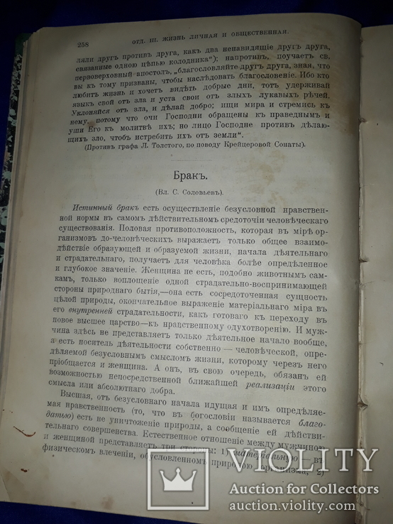 1903 Религиозные и церковно-общественные вопросы в 2 томах, фото №6