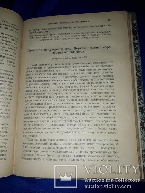 1903 Религиозные и церковно-общественные вопросы в 2 томах, фото №8