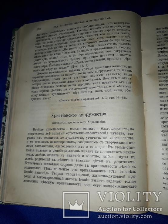 1903 Религиозные и церковно-общественные вопросы в 2 томах, фото №11