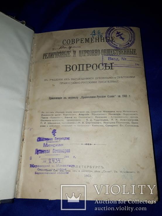 1903 Религиозные и церковно-общественные вопросы в 2 томах, фото №12
