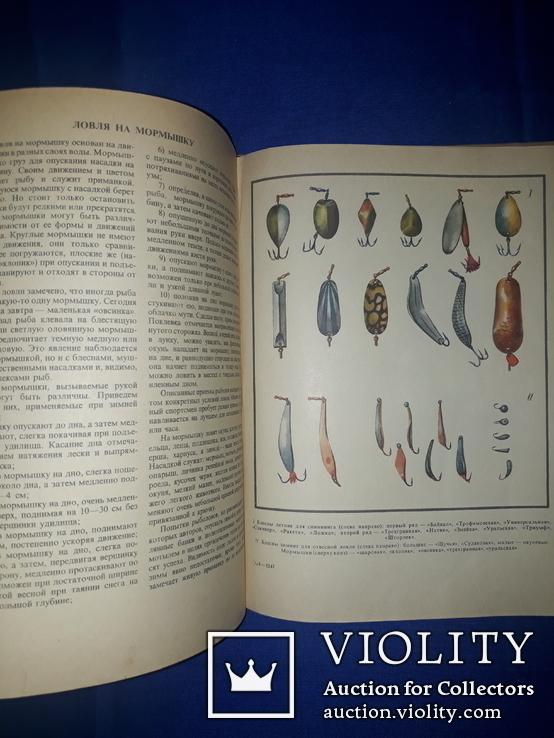1971 Настольная книга рыболова-спортсмена, фото №3