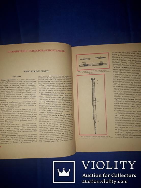 1971 Настольная книга рыболова-спортсмена, фото №10