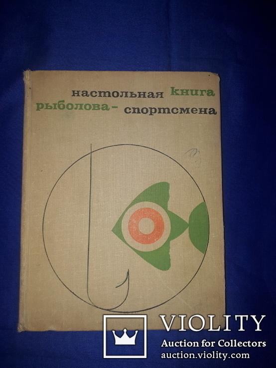 1971 Настольная книга рыболова-спортсмена, фото №11
