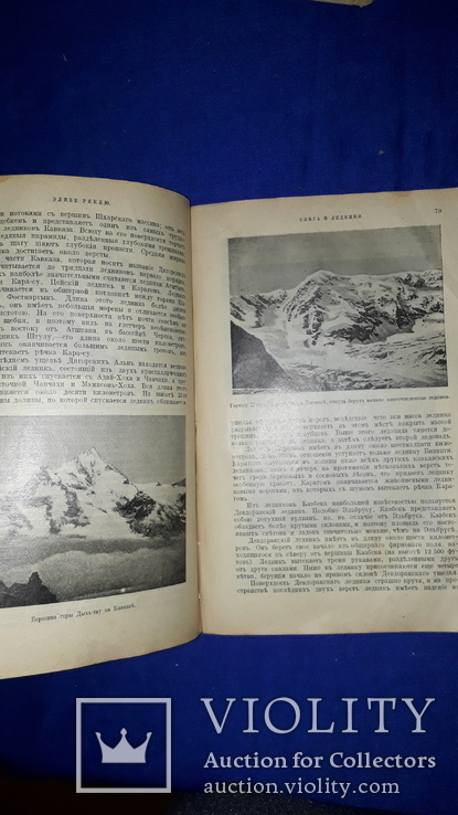 1914 Реклю - Снега и ледники