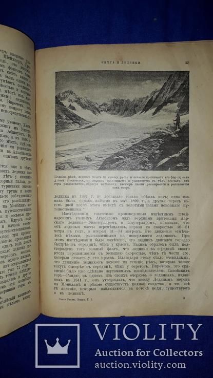 1914 Реклю - Снега и ледники, фото №4