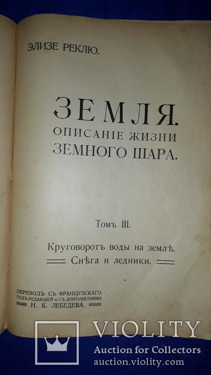 1914 Реклю - Снега и ледники, фото №7