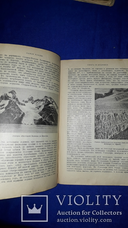 1914 Реклю - Снега и ледники, фото №8
