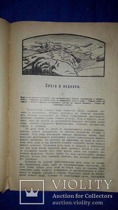 1914 Реклю - Снега и ледники, фото №9