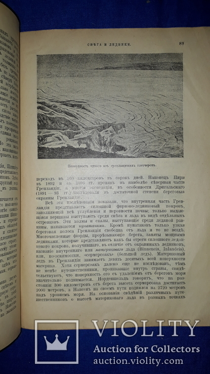 1914 Реклю - Снега и ледники, фото №10