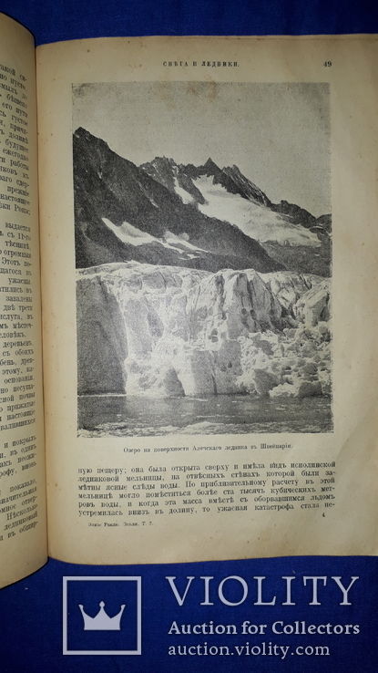 1914 Реклю - Снега и ледники, фото №11