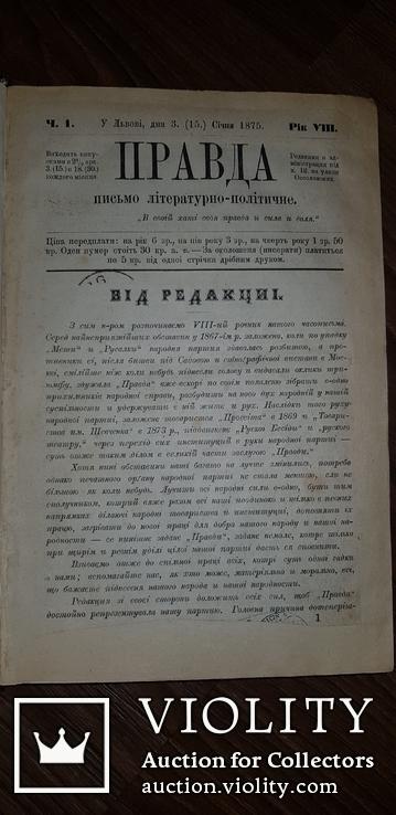 Правда. Письмо літературно- політичне. Рочник восьмий. 1875 р., фото №2