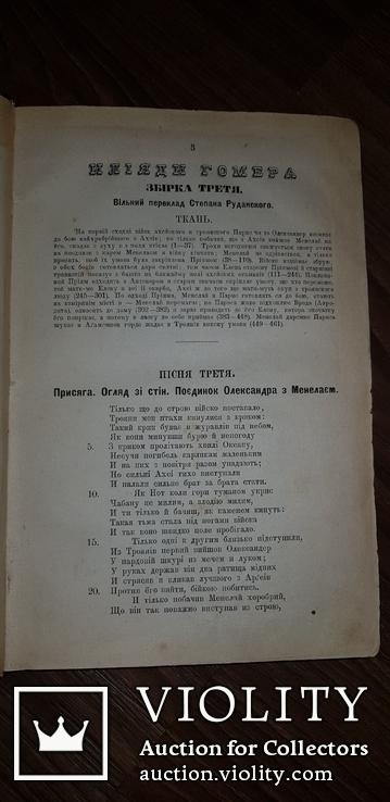 Правда. Письмо літературно- політичне. Рочник восьмий. 1875 р., фото №4