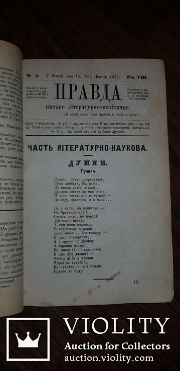 Правда. Письмо літературно- політичне. Рочник восьмий. 1875 р., фото №5
