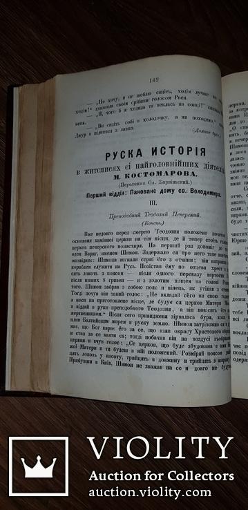 Правда. Письмо літературно- політичне. Рочник восьмий. 1875 р., фото №6
