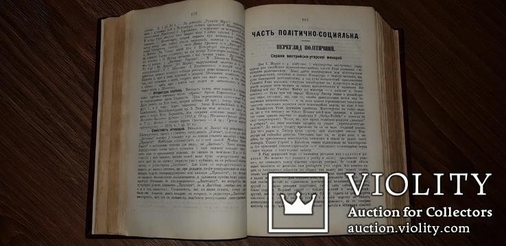 Правда. Письмо літературно- політичне. Рочник восьмий. 1875 р., фото №7