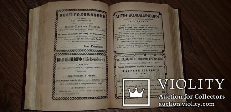Правда. Письмо літературно- політичне. Рочник восьмий. 1875 р., фото №10