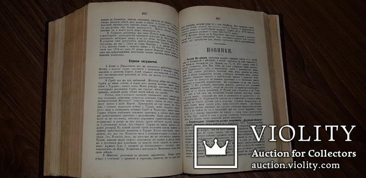 Правда. Письмо літературно- політичне. Рочник восьмий. 1875 р., фото №11