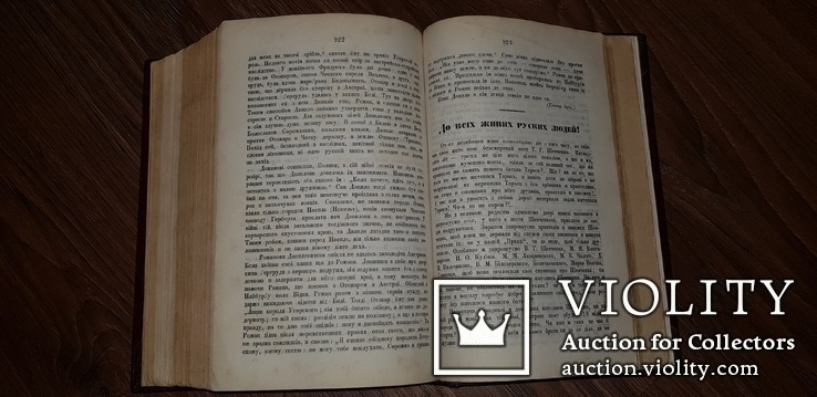 Правда. Письмо літературно- політичне. Рочник восьмий. 1875 р., фото №12