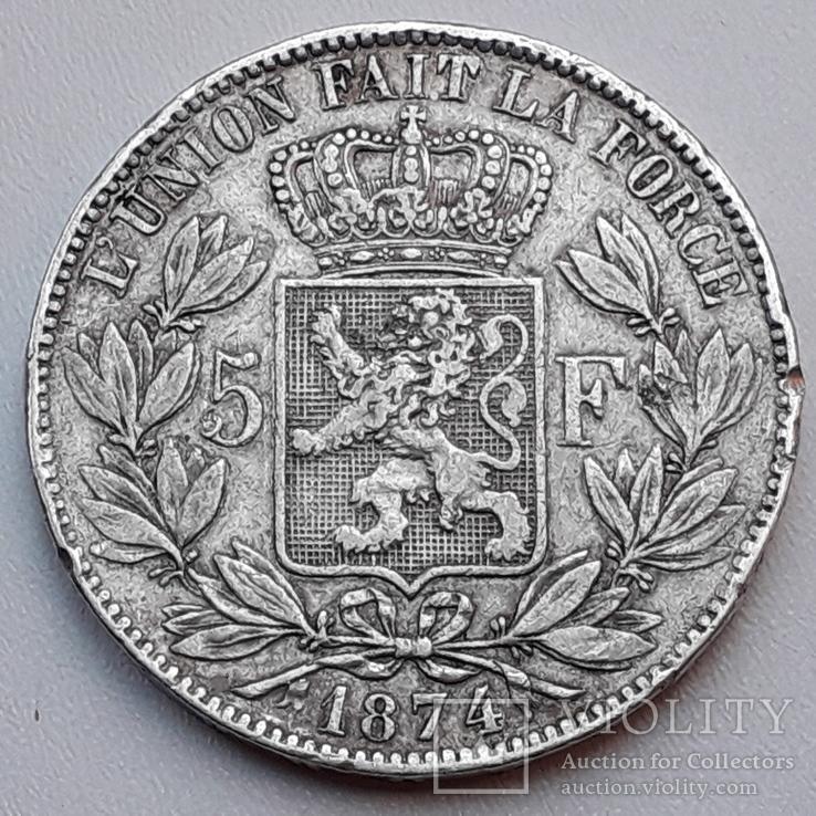 5 франков, Бельгия, 1874 год, серебро 900-й пробы, 25 грамм