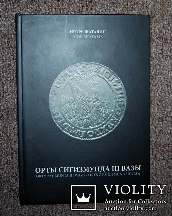 Каталог И.Шаталина по ортам польского короля Сигизмунда ІІІ