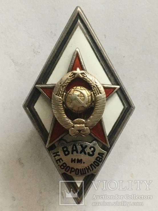 Знак об окончании ВАХЗ им. К. Е. Ворошилова