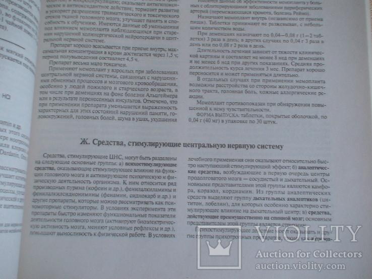 """Машковский """"Лекарственные средства"""" 2003р., фото №6"""