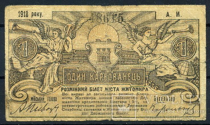 1918 год 1 карбованец Житомир
