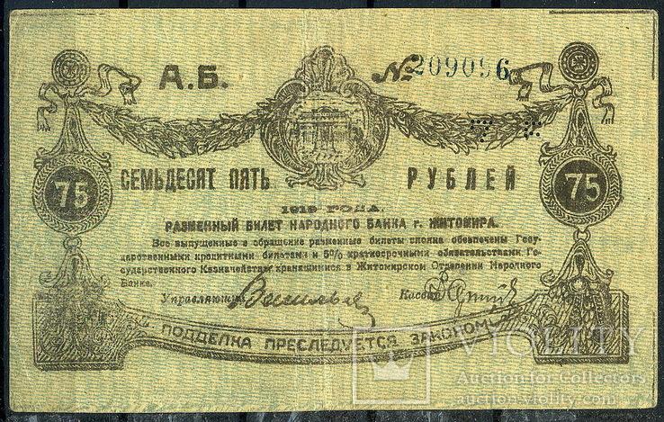 75 руб. 1919 год Житомир