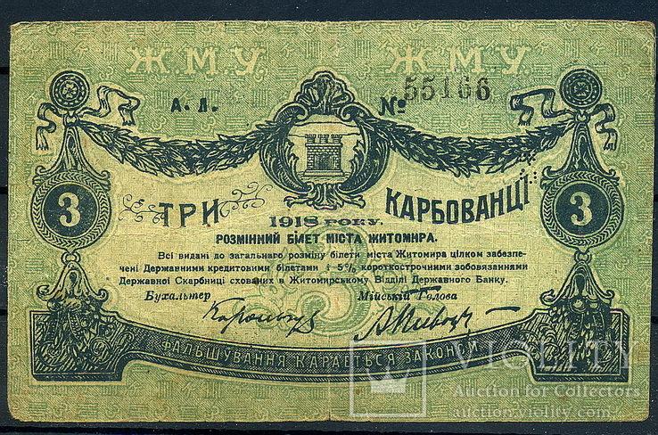 1918 год 3 карбованца Житомир