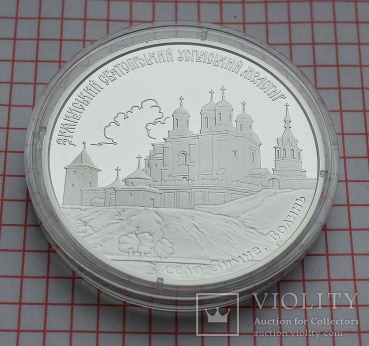 Зимненський Святогірський Успенський монастир, серебро 2010г, фото №5