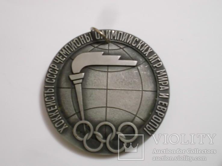Хоккеисты СССР-чемпионы олимпийских игр,мира и Европы, фото №3