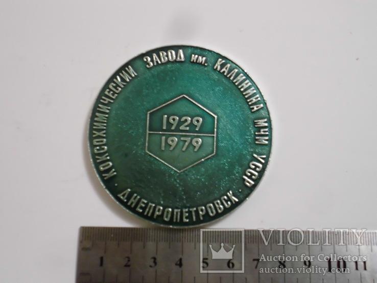 50 лет Коксохимическому заводу им. Калинина  г.Днепропетровск, фото №3