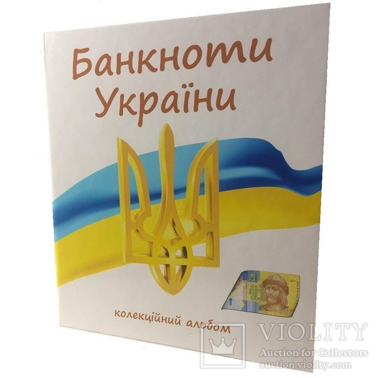 Альбом для банкнот Украины