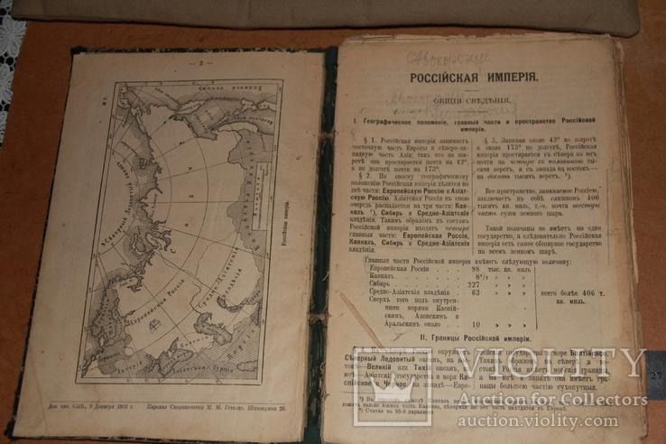 Отечественная война 1812 г. 1910 г., фото №5