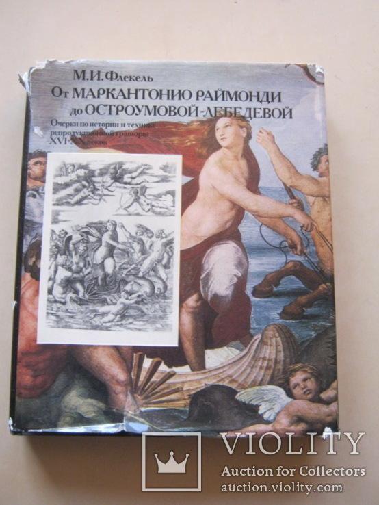 М.И.Флекель От Маркантонио Раймонди до Остроумовой-Лебедевой, фото №2