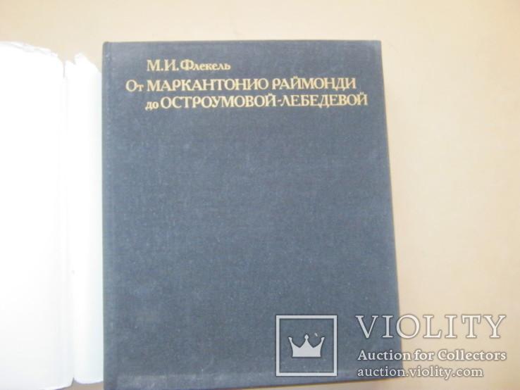 М.И.Флекель От Маркантонио Раймонди до Остроумовой-Лебедевой, фото №3