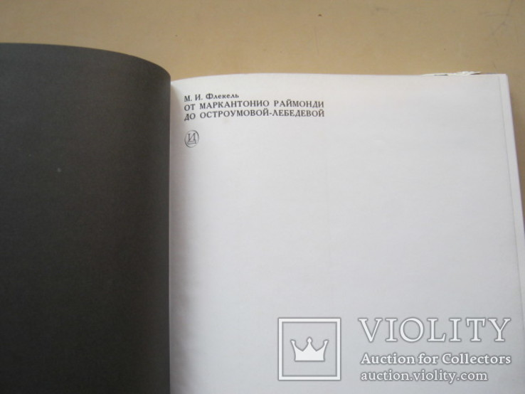М.И.Флекель От Маркантонио Раймонди до Остроумовой-Лебедевой, фото №5