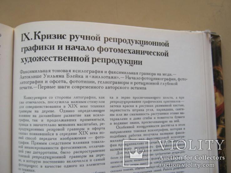 М.И.Флекель От Маркантонио Раймонди до Остроумовой-Лебедевой, фото №9