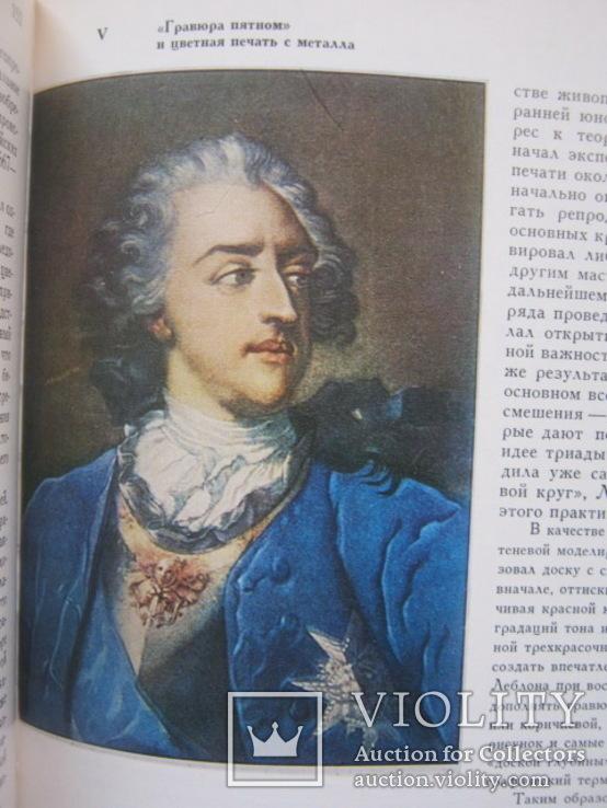 М.И.Флекель От Маркантонио Раймонди до Остроумовой-Лебедевой, фото №10