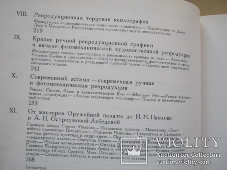 М.И.Флекель От Маркантонио Раймонди до Остроумовой-Лебедевой, фото №12