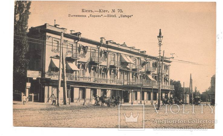 Киев, гостиница Европа, Шерер, № 70