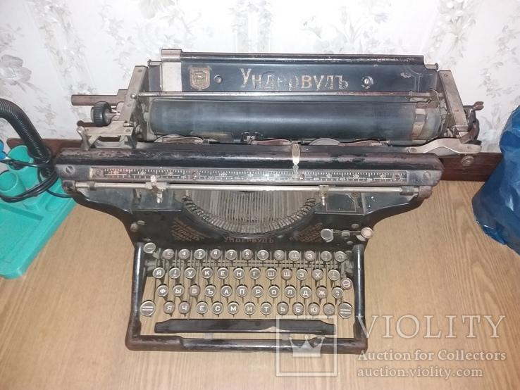 Печатная машинка Ундервуд