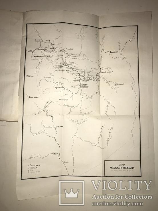 1858 История Рязанского Княжества Д.Иловайский, фото №2
