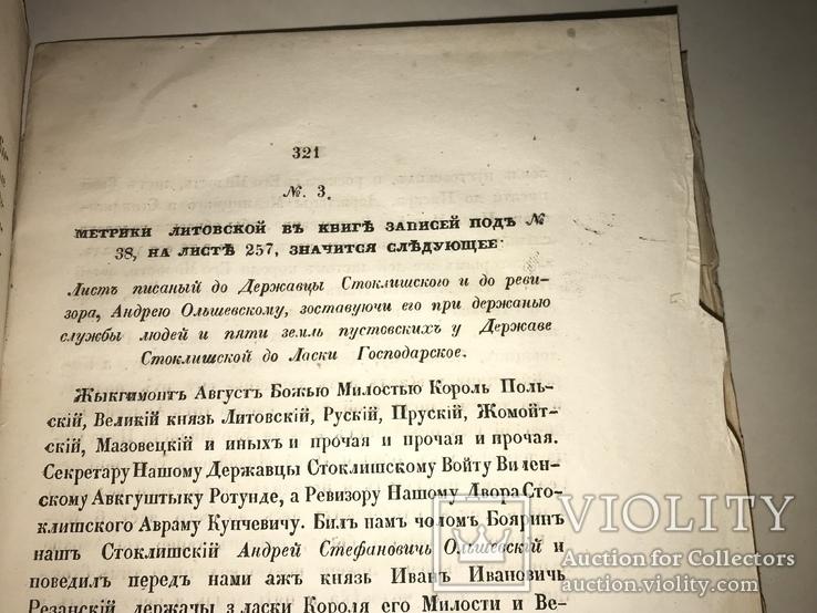 1858 История Рязанского Княжества Д.Иловайский, фото №4